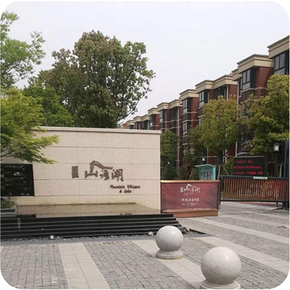 江苏南京山语湖项目